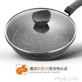 平底鍋不粘鍋煎鍋牛排鍋煎餅鍋電磁爐燃氣通用鍋煎蛋鍋      麥吉良品
