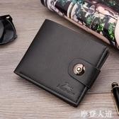 迷你韓版男款男士錢包短款放銀行的小錢包男個學生性青春少年折疊『摩登大道』