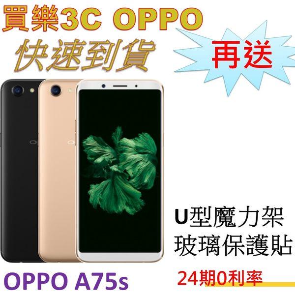 OPPO A75s 4G/64G 送空壓殼+保貼