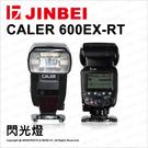 JINBEI 金貝 CALER 600EX-RT 閃光燈 GN60 閃燈 600EXRT E-TTL ★24期0利率★薪創