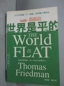 【書寶二手書T5/社會_JDR】世界是平的_佛里曼