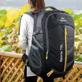 75L雙肩包男女旅行包雙肩旅游包超大容量加大運動背包戶外登山包台秋節88折