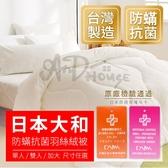 [AnD House]正版日本大和防蟎抗菌羽絲絨棉被-雙人6*7尺