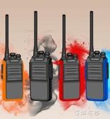 對講機民用50公里大功率手臺無線手持戶外寶鋒迷你小型器一對YYP