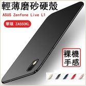 磨砂簡彩 華碩 Zenfone Live L1 ZA550KL 手機殼 磨砂殼 防指纹 細膩手感 超薄 全包邊 保護套