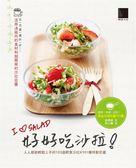 書好好吃沙拉!人人都能輕鬆上手的103 道輕食沙拉X101 種特製佐醬