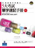 (二手書)五大考試單字速記手冊2011