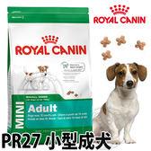 【培菓平價寵物網】法國皇家小型《成犬PR27/老犬PR+8》飼料-2kg