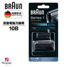 德國百靈BRAUN-刀頭刀網組(黑)10B