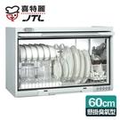 喜特麗  60CM懸掛式烘碗機 臭氧型 塑膠筷架烘碗機 白色 JT-3760Q 送原廠技師基本安裝