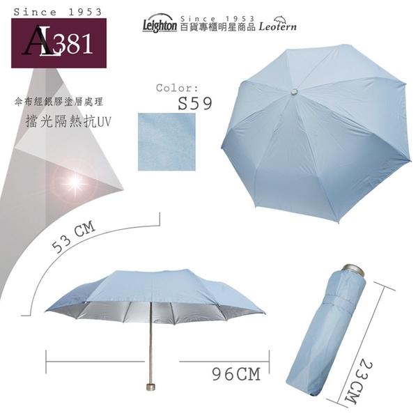 499 特價 雨傘 陽傘 萊登傘 抗UV 防曬 抗斷三折傘 輕傘 不夾手 銀膠 Leighton (海藍)