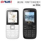 GPLUS 3Ga-資安機支援3G通話及手電筒符合部隊及科技園區規範使用