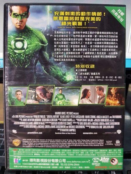 影音專賣店-Y17-002-正版DVD-電影【綠光戰警】-萊恩雷諾 布蕾克萊芙莉