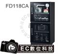 【EC數位】防潮家 FD-118CA FD118CA  電子防潮箱 121L 五年保固 免運費 台灣製造
