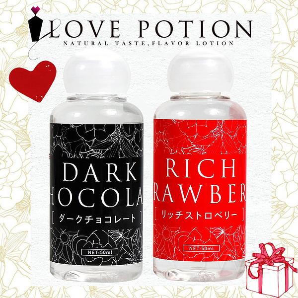 傳說情趣~日本原裝進口EXE.LOVE POTION 甜點潤滑液-草莓&黑巧克力