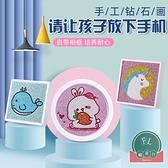diy手工鉆石貼畫制作材料包水晶粘貼益智玩具【福喜行】