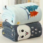 加厚毛毯被子珊瑚絨毯子法蘭絨床單學生宿舍辦公室午睡小毯子單人 韓慕精品 IGO