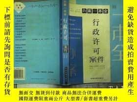 二手書博民逛書店罕見辦案一本全:行政許可案件Y180897 中國法制出版社編 中