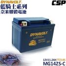 【藍騎士奈米膠體電池】DYNAVOLT MG14ZS-C 機車電瓶電池(12V)