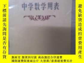 二手書博民逛書店罕見中學數學用表153888 中學數學用表 人民教育出版社 出版