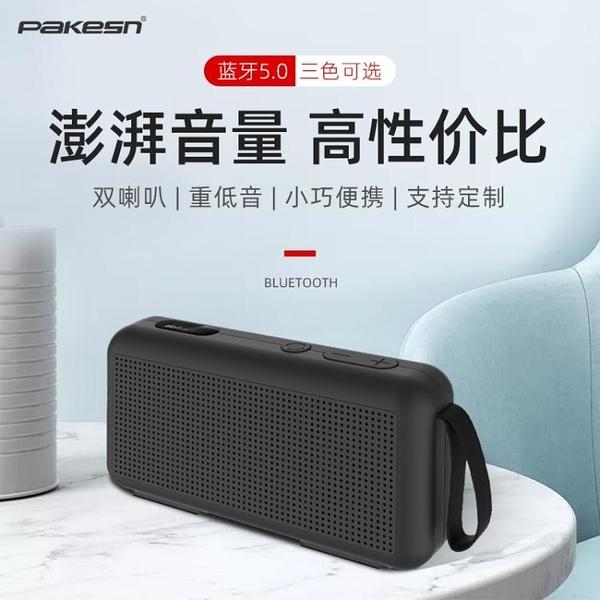 無線藍牙小音箱3d環繞家用收音機戶外大音量超重低音炮定制音響高音質 晴天時尚