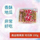 義益糖菓廠 地瓜酥 100g 地瓜酥 台灣古早味 伴手禮
