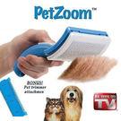 PetZoom 寵物毛梳