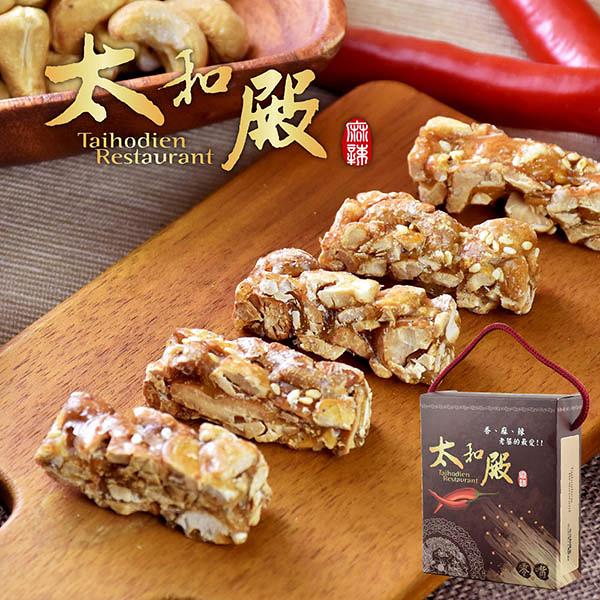 太和殿LC.麻辣腰果酥80g/盒(共4盒)﹍愛食網