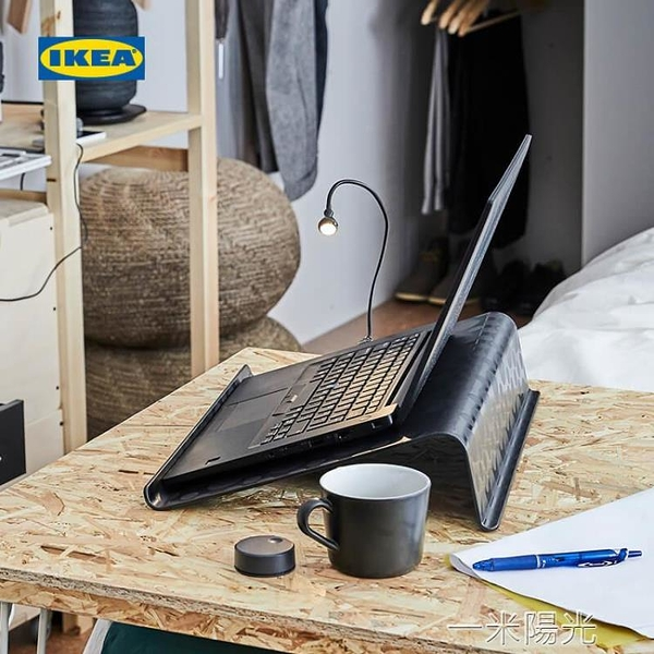 IKEA宜家BRADA布拉達筆記本電腦支架 一米陽光