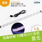 LED軟燈條 紫光3528雙排72燈接電4並針-串接6並針-12V-120度-單顆5流明 (X-186-01-04)
