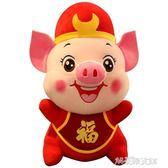 豬八戒吉祥物豬年吉祥物生肖豬毛絨玩具布娃娃公仔公司年會禮物品【解憂雜貨鋪】