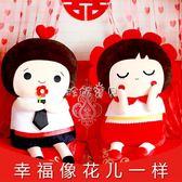 婚慶娃娃 創意新婚禮物壓床娃娃一對新款結婚公仔婚慶抱枕婚房情侶床上玩偶 珍妮寶貝