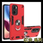 【萌萌噠】紅米Note10s 紅米Note9 pro 紅米9T 最新爆款 二合一戰甲系列 全包軟邊 360度旋轉支架手機殼