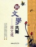 (二手書)與文學共舞:國文選(台中技術學院專用)