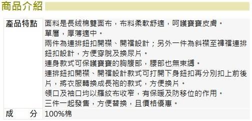 Hallmark Babies 潛水艇純棉長袖連身衣 (三件裝) HD1-A04-01-BB-PN