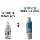 【GO DRY】生活防水 防水噴霧劑 150ml + 氟素汽車前擋玻璃潑水劑 LIGHT 100ml