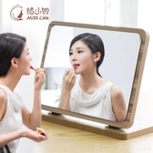 鏡子化妝鏡女台式木鏡子家用折疊公主鏡子宿舍美容桌面梳妝鏡高清 俏girl YTL
