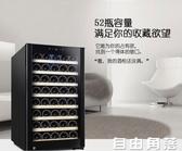 冷藏紅酒櫃 Vinocave/維諾卡夫 CWC-120A冷藏紅酒櫃恒溫酒櫃家用冰吧紅酒冰箱冷藏CY 自由角落
