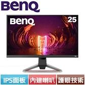 BENQ 25型 MOBIUZ FHD IPS電競遊戲螢幕 EX2510S