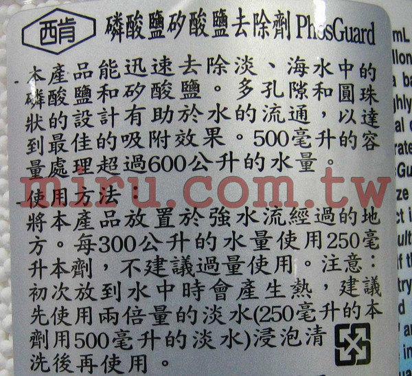【西高地水族坊】美國Seachem西肯 磷酸鹽矽酸鹽去除劑1L