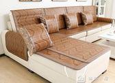 沙發涼席墊夏天沙發墊夏季客廳麻將席沙發竹席墊涼冰絲全包萬能套 igo 下殺