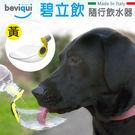 義大利碧立飲《Beviqui》隨行飲水器...