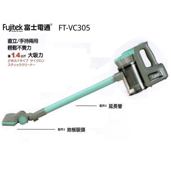 【南紡購物中心】Fujitek 富士電通  FT-VC305 手持直立旋風吸塵器(有線式)
