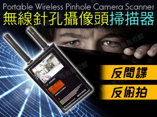 限時下殺↘反偷拍 反間諜 揪出無線針孔攝影機 便攜式無線針孔攝像頭掃描器 偵測器