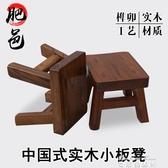 矮凳 實木兒童小板凳 家用寶寶椅子成人木板凳跳舞凳子換鞋凳墊腳矮凳YYJ 雙十二免運