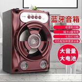 手提插卡無線小藍牙音箱便攜收音機式戶外低音炮家用 JD4832【3C環球數位館】-TW