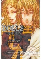 DOLLS 特刑部隊 12(完)