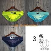 3條 男士三角褲純棉低腰性感褲頭緊身褲衩時尚【貼身日記】