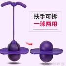 平衡跳跳球 加厚兒童帶柄拉繩蹦蹦球彈跳球...