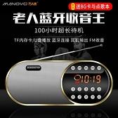 收音機 體收音機多功能老人播放器藍芽迷你小音響可充電插卡音箱